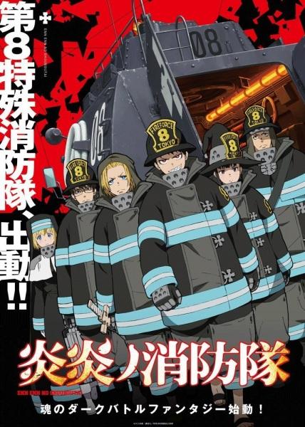 Enen no Shouboutai (Fire Force) (2019) (AnimeSeverler) Türkçe Altyazı İndir!!