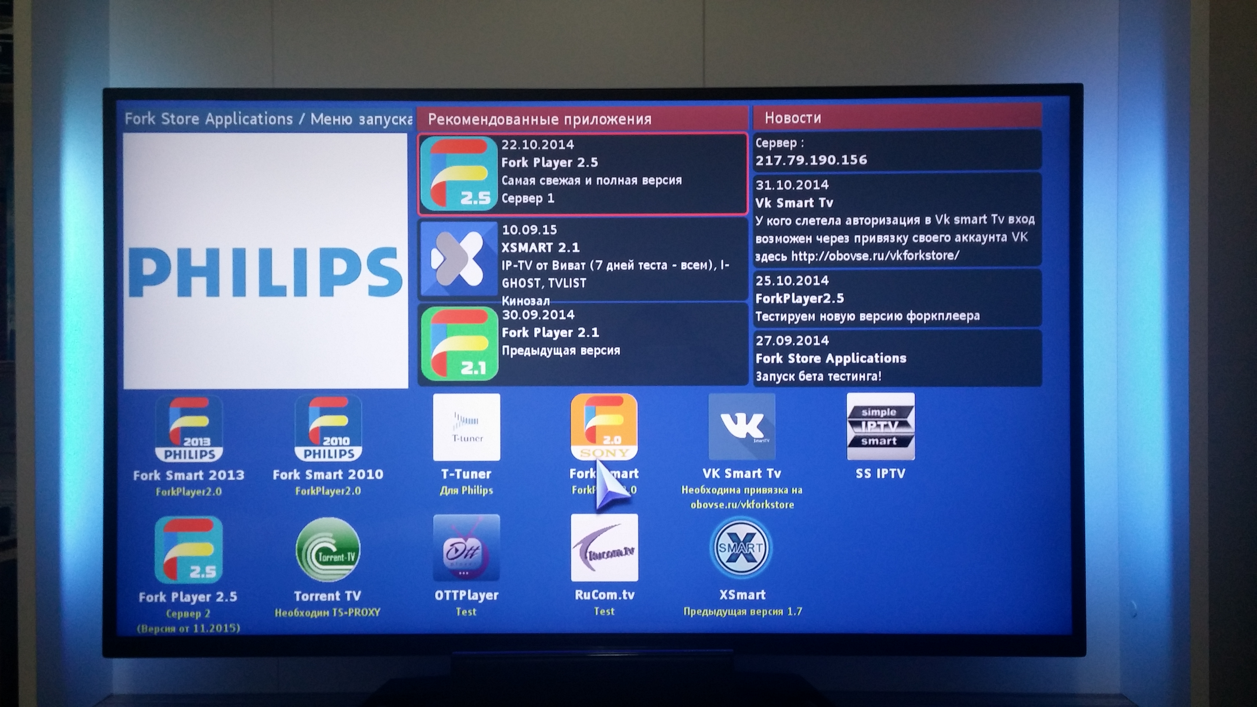 iptv su tv philips